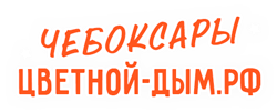 Чебоксары.цветной-дым.рф